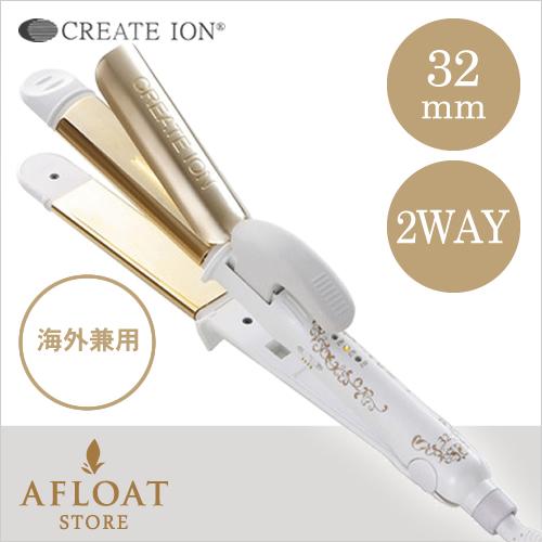 【正規品】【送料無料】【海外対応】クレイツイオン アイロン グレイス クレバー 2way 32mm