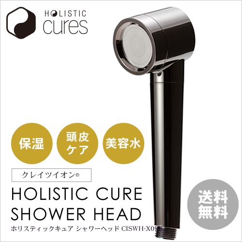 【送料無料】ホリスティックキュア シャワーヘッド (CISWH-X09B) ホリスティックキュアーズ×クレイツイオン