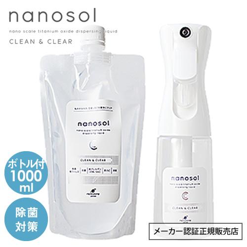 nanosol ナノソルCC レフィル 1000ml & 専用200mlスプレーボトル(空ボトル) セット
