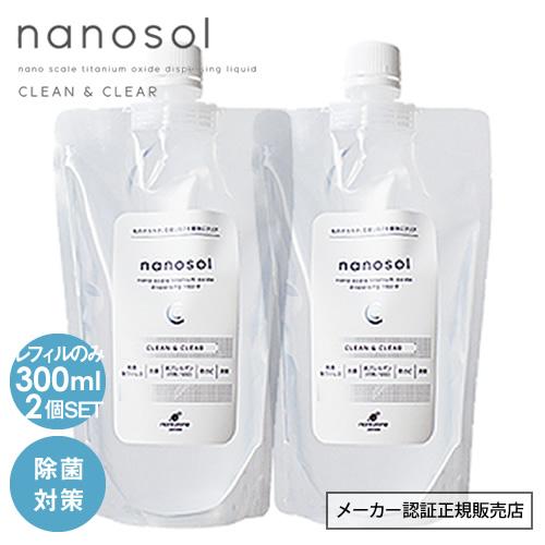 nanosol ナノソルCC レフィル 300ml 2本セット