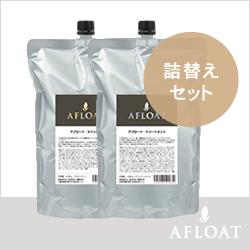 【送料無料】AFLOAT アフロート シャンプー 1000g & トリートメント 1000g 詰替セット