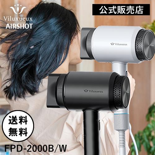 【カラー選択】エアーショット AIRSHOT  FPD-2000 FUKAI フカイ工業 Viluxueux ヴィリュクス  ヘアードライヤー【送料無料】
