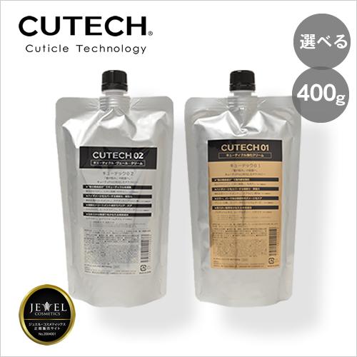 【選べる種類】CUTECH キューテック トリートメント 400g (キューティクル強化剤)