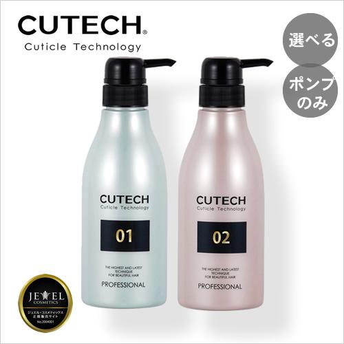 【選べる種類】CUTECH キューテック トリートメント 400g 専用空ポンプ