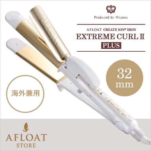 【正規品】【送料無料】【海外対応】AFLOAT アフロート エクストリームカール2 プラス 32mm