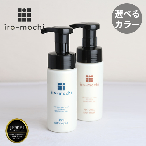 【選べるカラー】iro-mochi いろもち カラーリペア 150ml(ヘアカラー復元トリートメント)