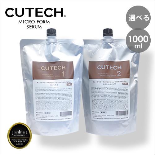 【選べる種類】CUTECH キューテック マイクロフォーム 1000ml レフィル