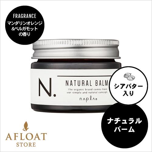 napla ナプラ N. エヌドット ナチュラルバーム 45g【正規品】