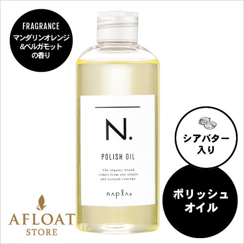 napla ナプラ N. エヌドット ポリッシュオイル 150ml【正規品】