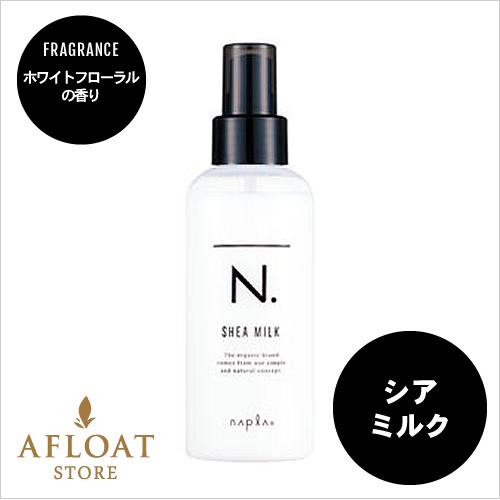 napla ナプラ N. エヌドット シアミルク 150ml【正規品】