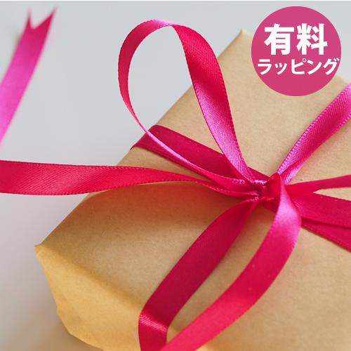 【有料550円】ギフト包装 ラッピング【対応可能商品限定】