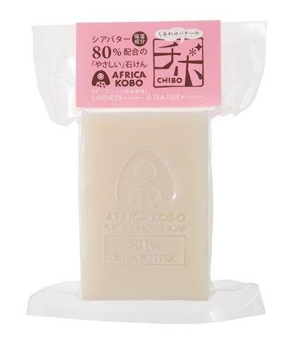 シアバター80% 石けん 【チボ】 (ラベンダー&ティーツリー)(110g)
