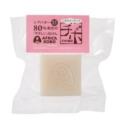 シアバター80% 石けん 【チボ】 (ラベンダー&ティーツリー)(30g)