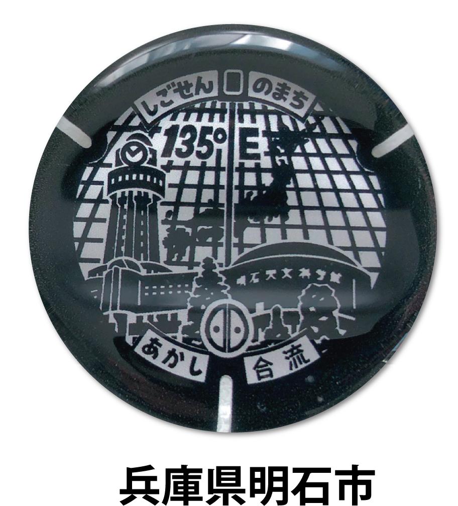 ご当地マンホール箸置き 明石市【メール便可能】