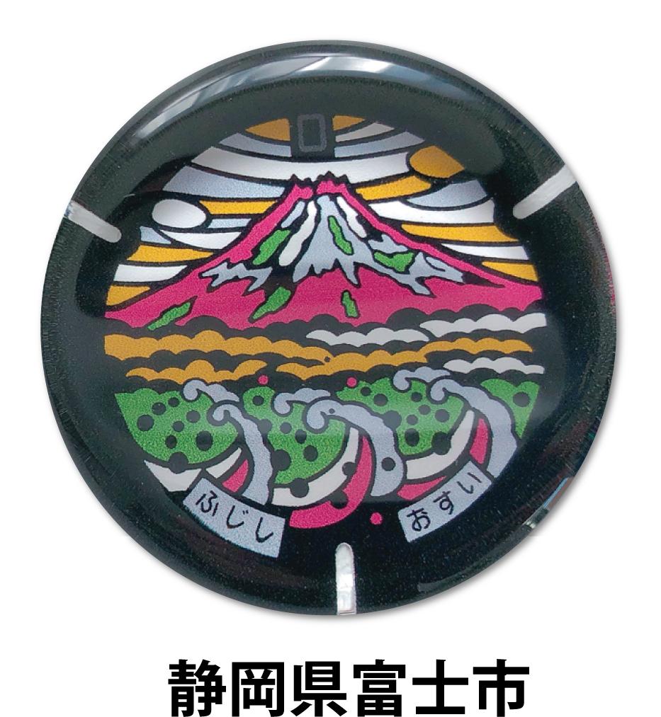 ご当地マンホール箸置き 富士市【メール便可能】