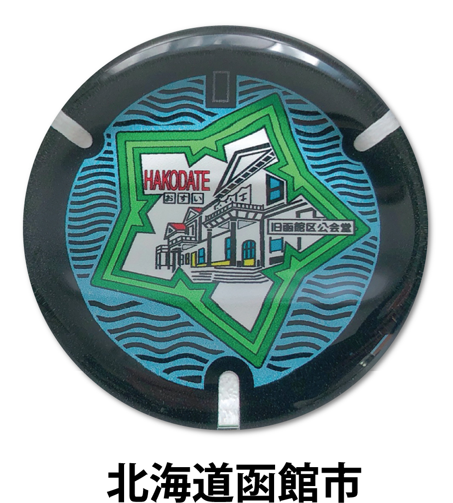 ご当地マンホール箸置き 函館市(五稜郭)【メール便可能】