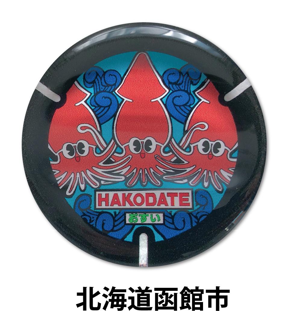 ご当地マンホール箸置き 函館市(いか)【メール便可能】