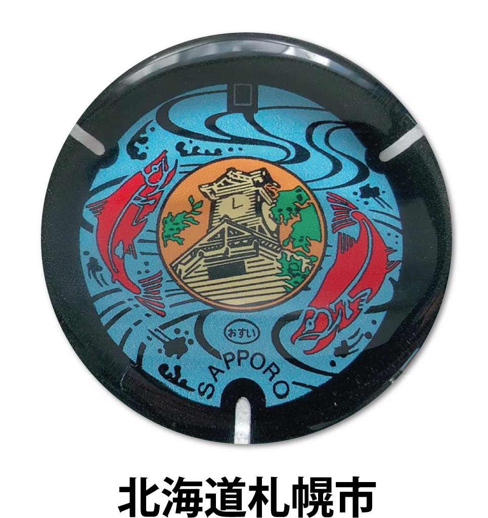 ご当地マンホール箸置き 札幌市 【メール便可能】