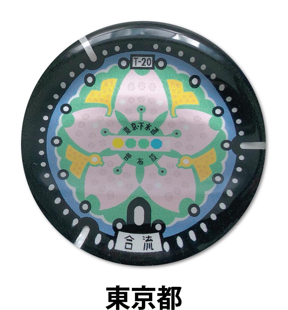 ご当地マンホール箸置き 東京都【メール便可能】