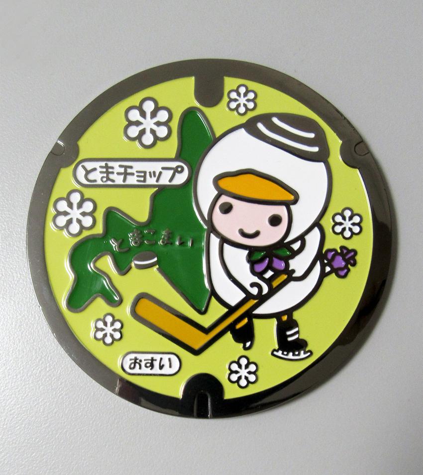 リアルご当地マンホール(ミニ) No.0024北海道苫小牧市【メール便可能】