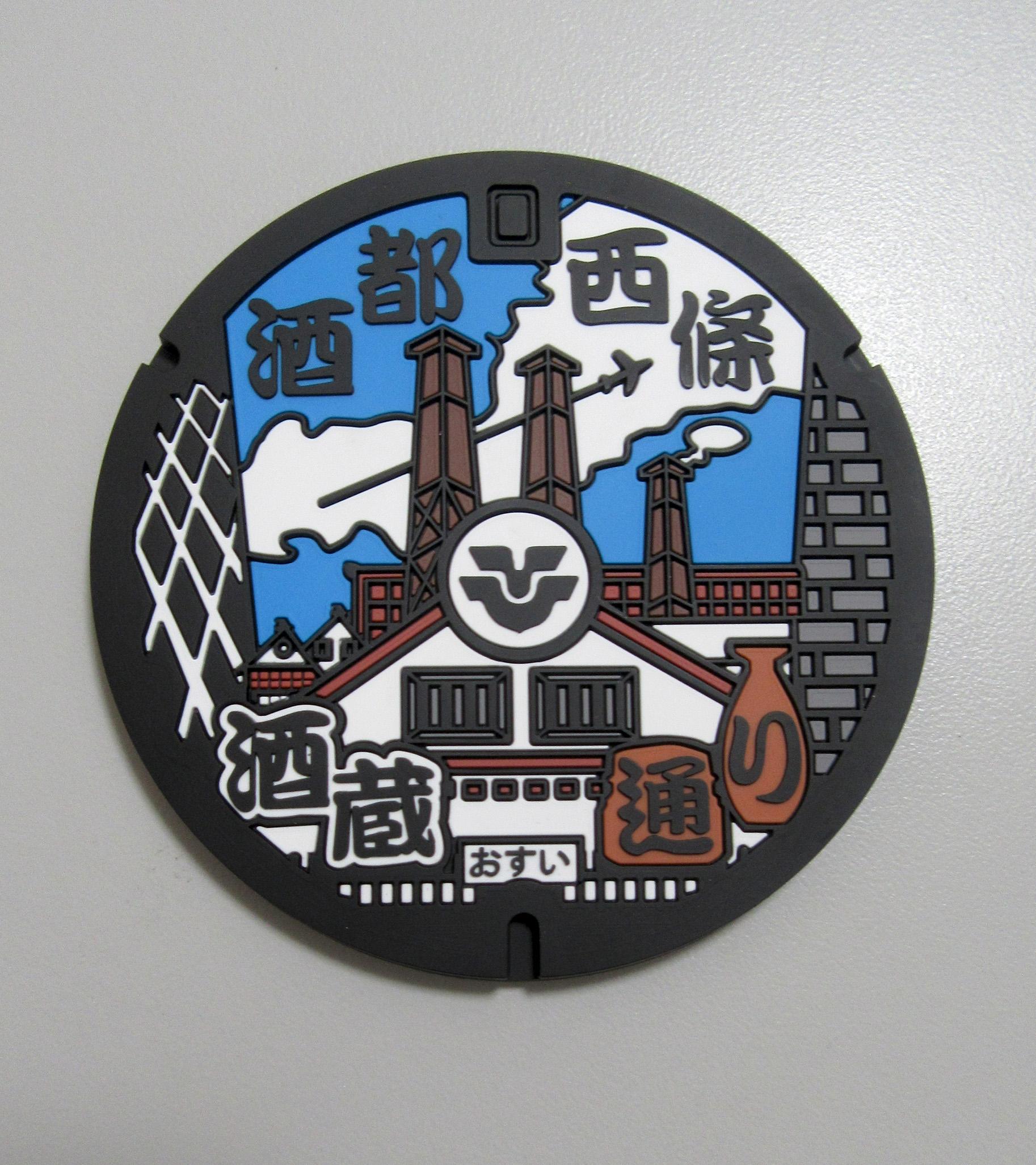ご当地マンホールラバープレート 広島県東広島市【メール便可能】