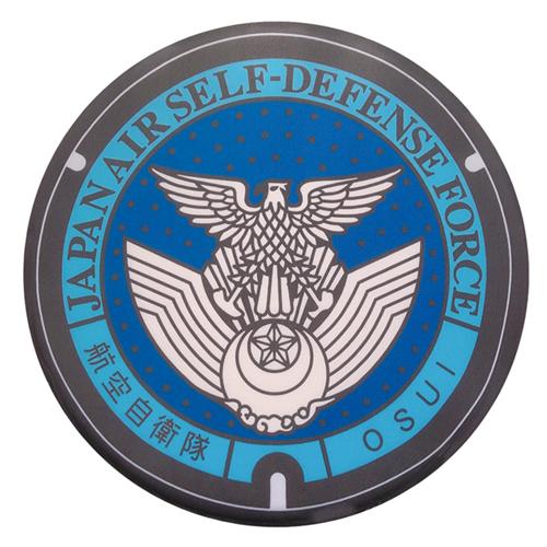 ご当地マンホールチェアパッド防衛省航空自衛隊