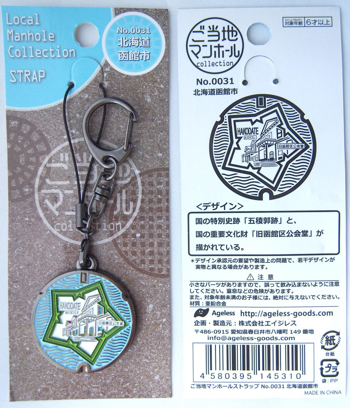 ご当地マンホールストラップ No.0031北海道函館市【メール便可能】