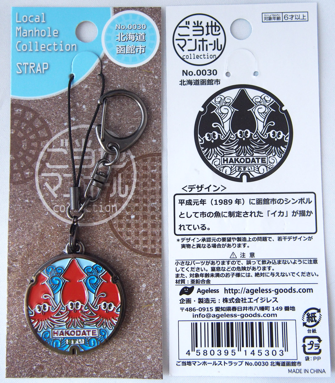 ご当地マンホールストラップ No.0030北海道函館市【メール便可能】