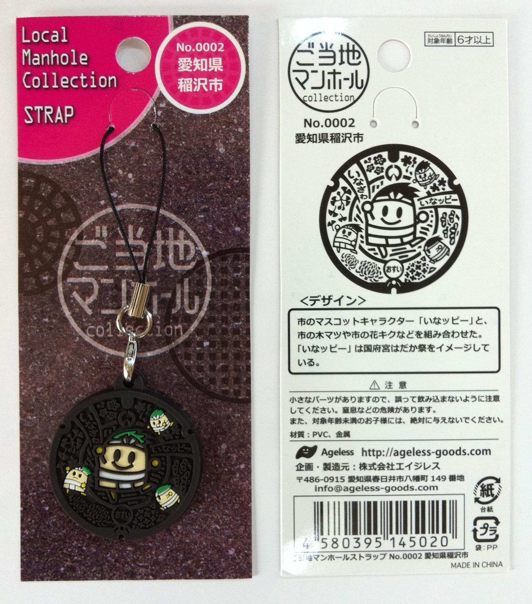ご当地マンホールストラップ No.0002愛知県稲沢市【メール便可能】