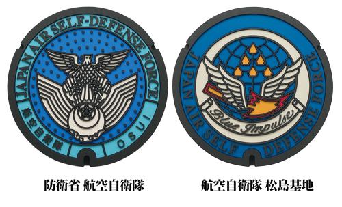 ご当地マンホールラバープレート防衛省 航空自衛隊 / 航空自衛隊 松島基地 2種 【メール便可能】