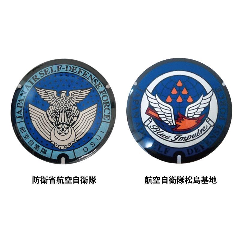 ご当地マンホールマグネット防衛省 航空自衛隊 / 航空自衛隊 松島基地 2種 【メール便可能】