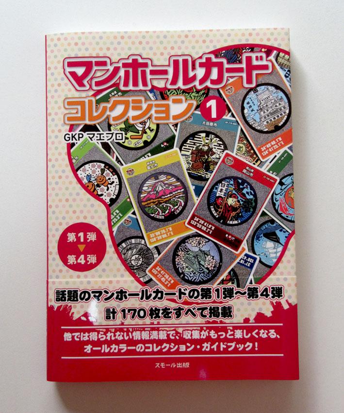 マンホールカード コレクション 1 第1弾〜第4弾 【メール便可能】