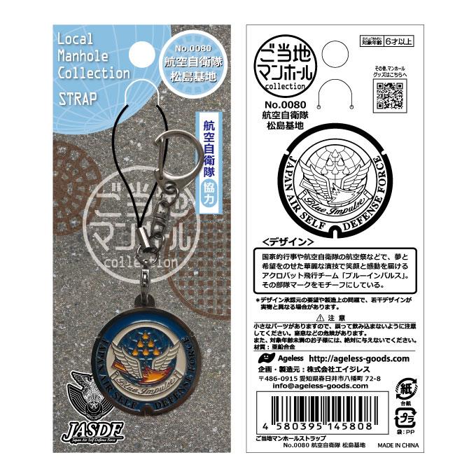 ご当地マンホールストラップNo.0080 航空自衛隊 松島基地 【メール便可能】