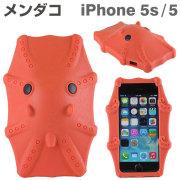 【送料無料】 83%OFF! メンダコ iPhone5/5s専用ケース