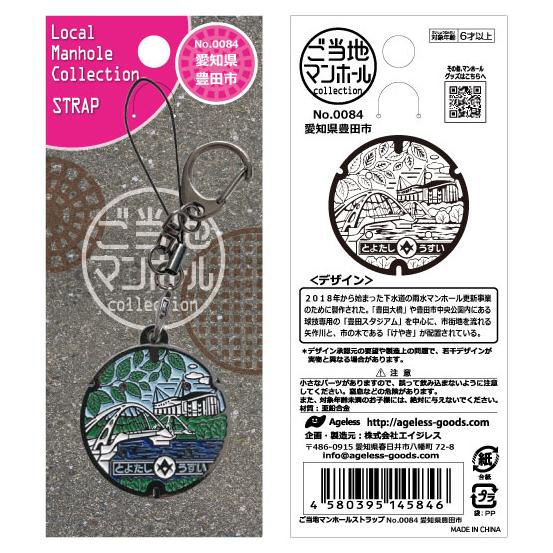 ご当地ストラップNo.0084愛知県豊田市【メール便可能】