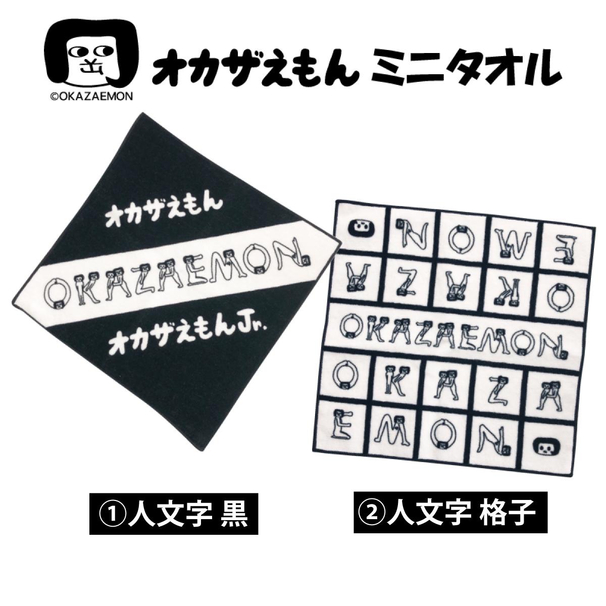 オカザえもん ミニタオル 全2種 【メール便可】