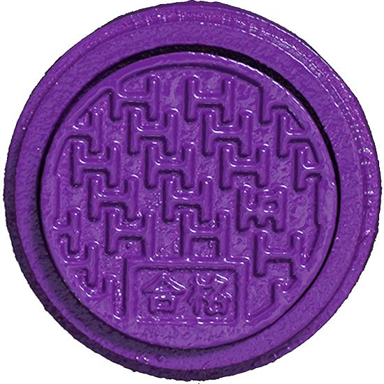 合格まんほーる【紫】 お守り 受験生応援グッズ 【メール便配送可!】