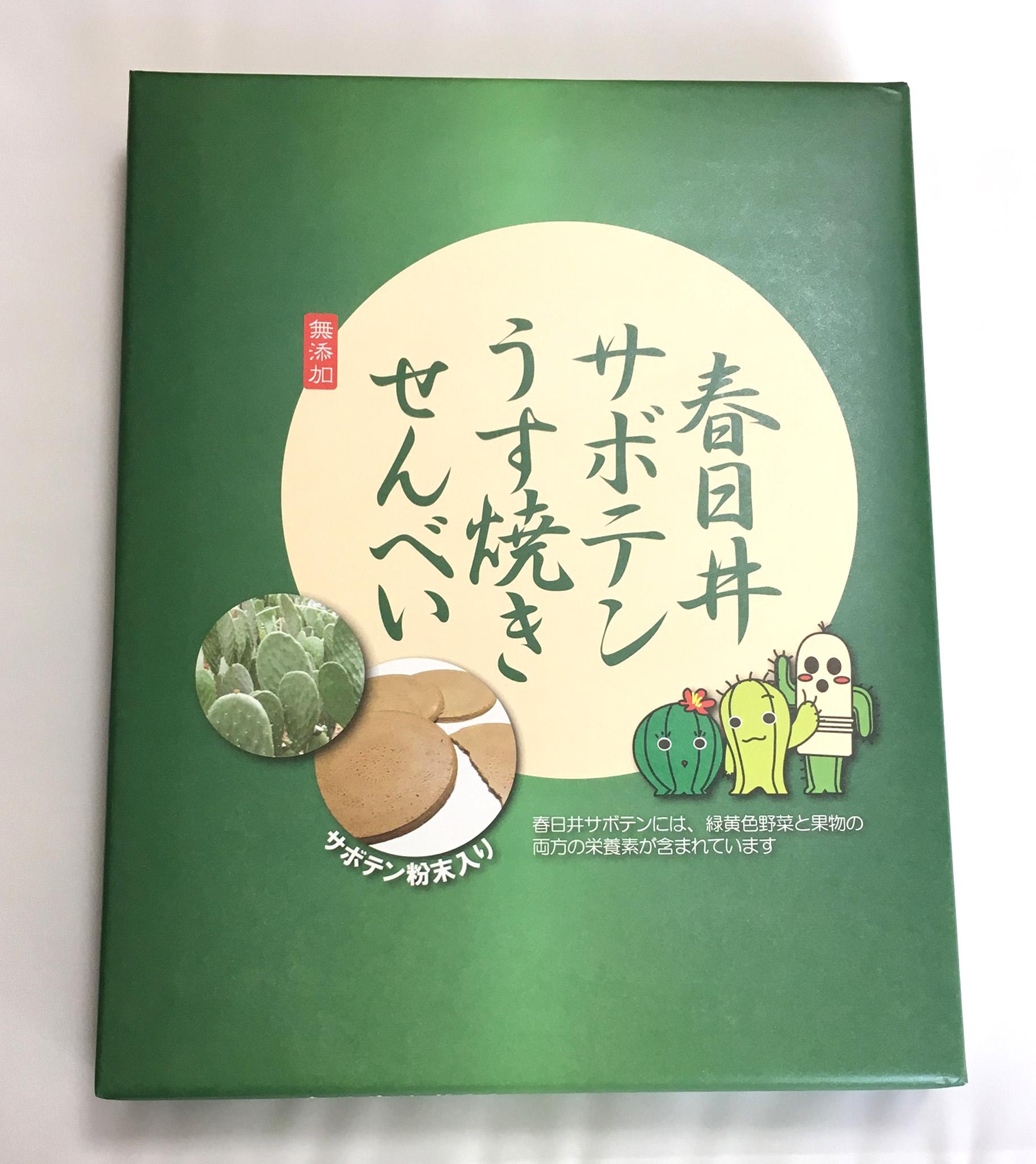 春日井サボテンうす焼きせんべい(箱)