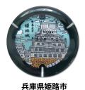 ご当地マンホール箸置き 姫路市【メール便可能】