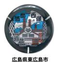 ご当地マンホール箸置き 東広島市【メール便可能】