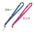横浜DeNAベイスターズ ジャガード織りネックストラップ 全2種 【メール便可】
