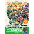 マンホールカード コレクション3 第9弾~第12弾+特別版【メール便可能】