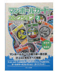 マンホールカード コレクション2 第5弾〜第8弾 【メール便可能】