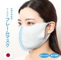 ★オリジナル製作★ 究極の無縫製 マスク 日本製
