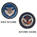ご当地マンホールラグ 防衛省 航空自衛隊 / 航空自衛隊 松島基地 2種 受注生産