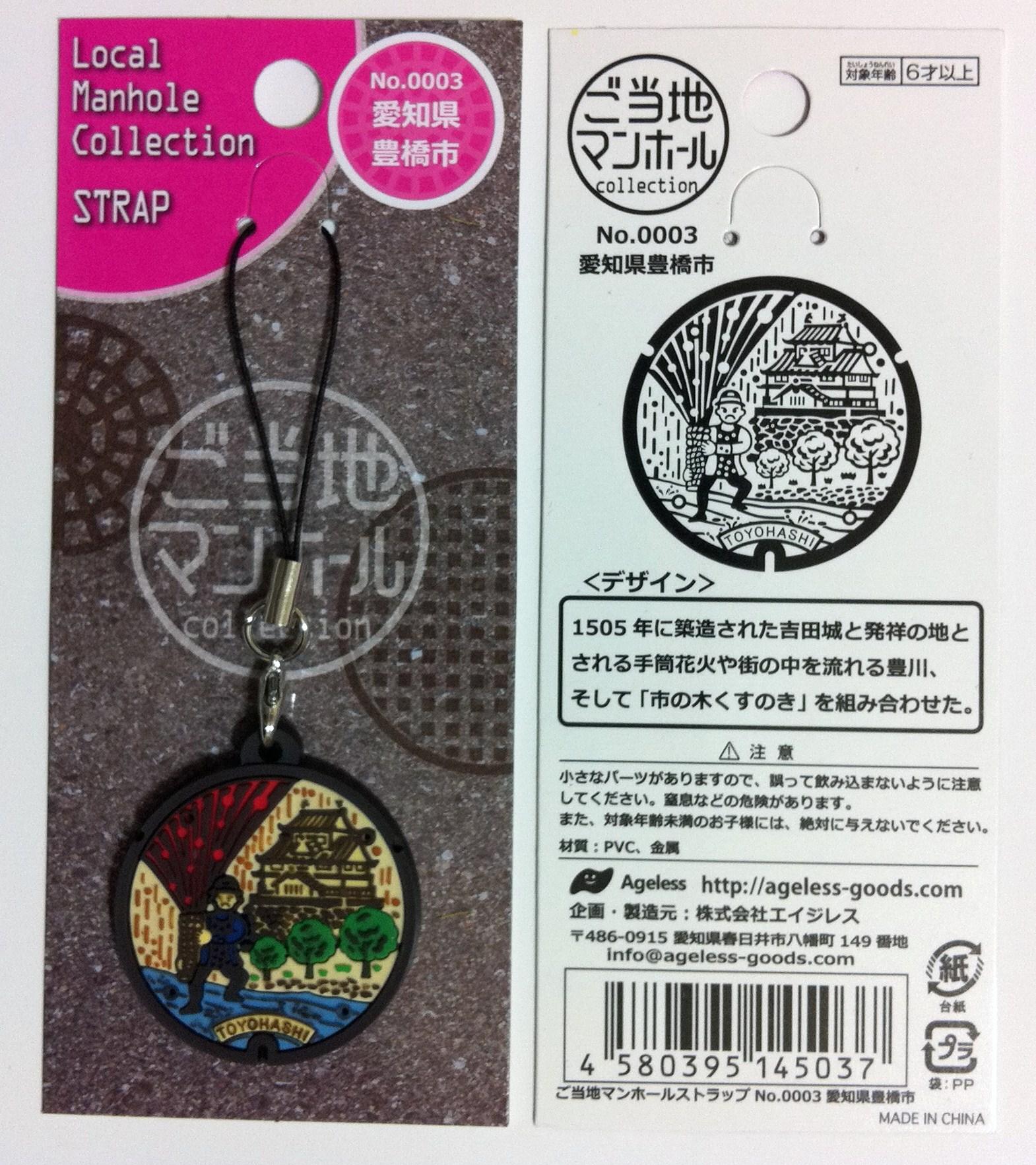 ご当地マンホールストラップ No.0003愛知県豊橋市【メール便可能】