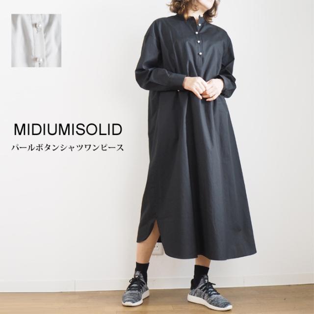 MIDIUMISOLID ミディウミソリッド パールボタン バンドカラーシャツワンピース レディース