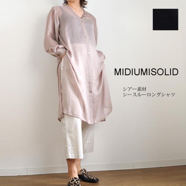 MIDIUMISOLID ミディウミソリッド シアー素材 シースルーロングシャツ レディース