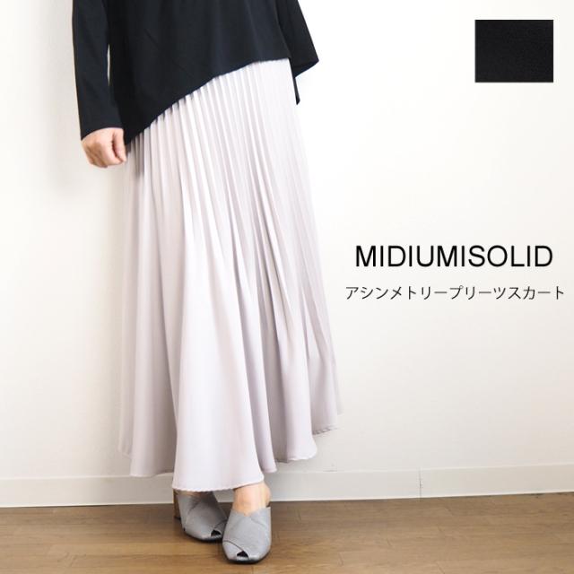 MIDIUMISOLID ミディウミソリッド マキシ丈 アシンメトリープリーツスカート レディース