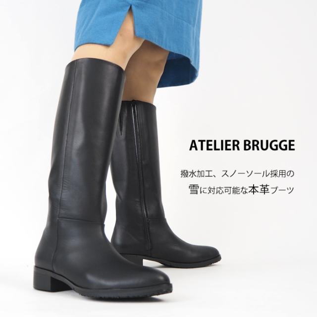 ATELIER BRUGGE アトリエブルージュ オールウェザー 本革ロングブーツ レディース